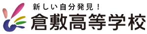 倉敷高等学校 | 全日制男女共学 普通科・商業科