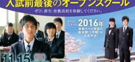 平成27年度 第4回(11/15)オープンスクール情報